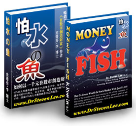 怕水的鱼 Money Fish ebook