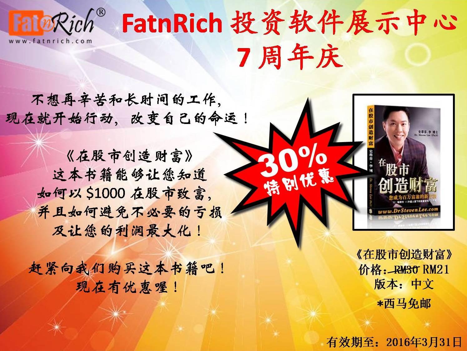 《在股市创造财富》FatnRich 周年庆